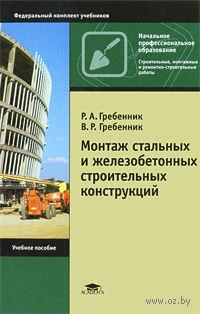 Монтаж стальных и железобетонных строительных конструкций. Ростислав Гребенник, Виталий Гребенник