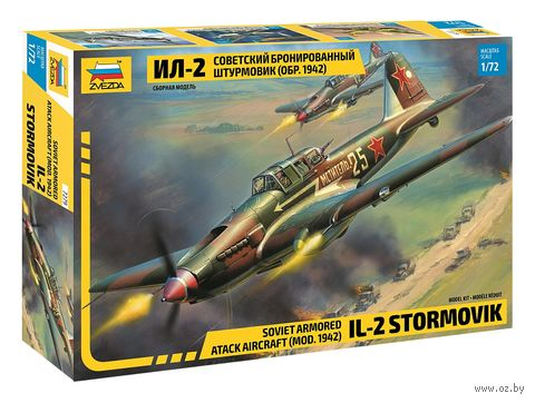 """Сборная модель """"Самолет Ил-2 образца 1942 года"""" (масштаб: 1/72) — фото, картинка"""