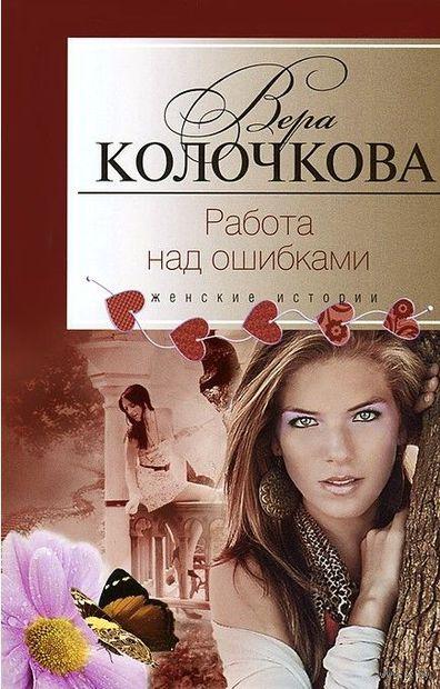 Работа над ошибками (м). Вера Колочкова