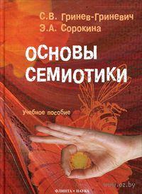 Основы семиотики. Сергей Гринев-Гриневич, Эльвира Сорокина