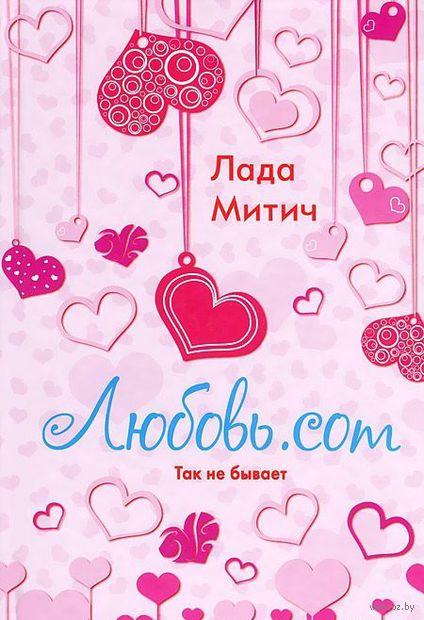 Любовь.com. Лада Митич