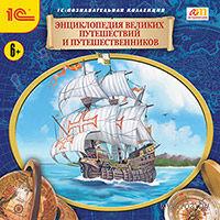 Энциклопедия великих путешествий и путешественников