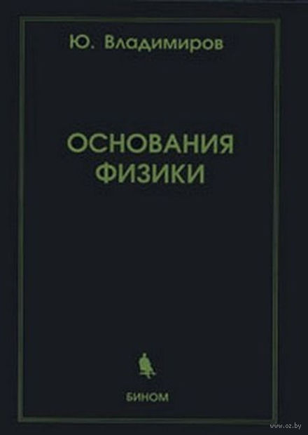 Основания физики. Юрий Владимиров