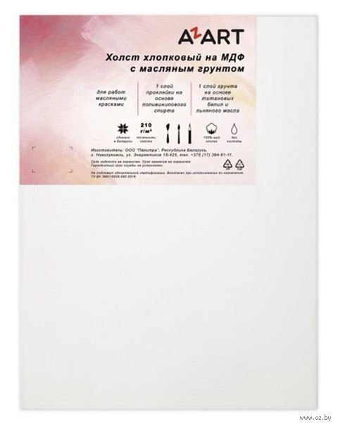 """Холст """"AZART"""" грунтованный хлопчатобумажный на МДФ (50х60 см)"""