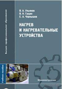 Нагрев и нагревательные устройства. В. Ульянов, В. Гущин, Е. Чернышев
