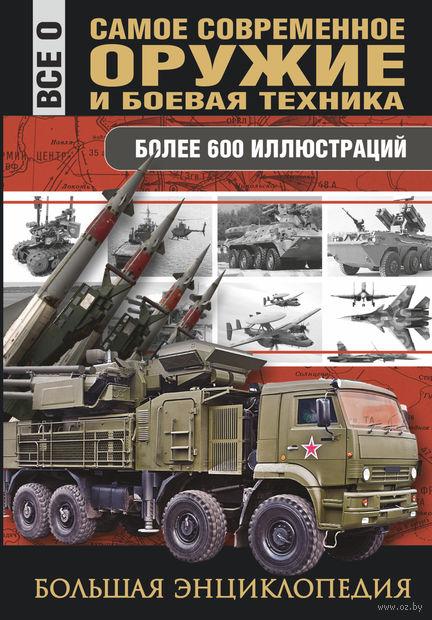 Самое современное оружие и боевая техника. Л. Сытин
