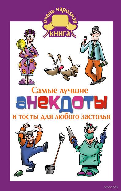 Самые лучшие анекдоты и тосты для любого застолья. Елена Маркина