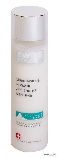 """Молочко для снятия макияжа """"На основе талой вода альпийских ледников"""" (200 мл)"""
