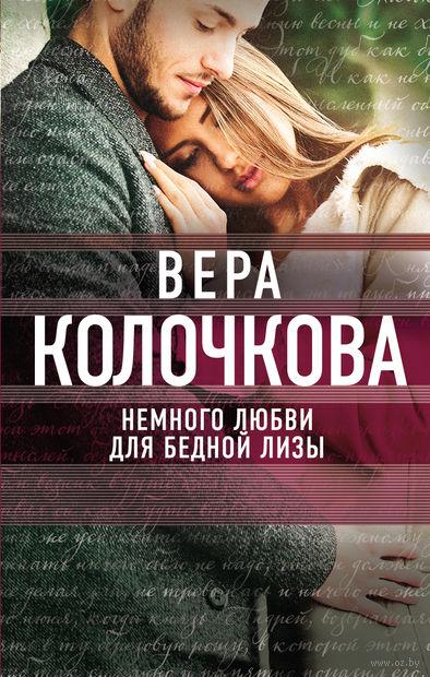 Немного любви для бедной Лизы. Вера Колочкова