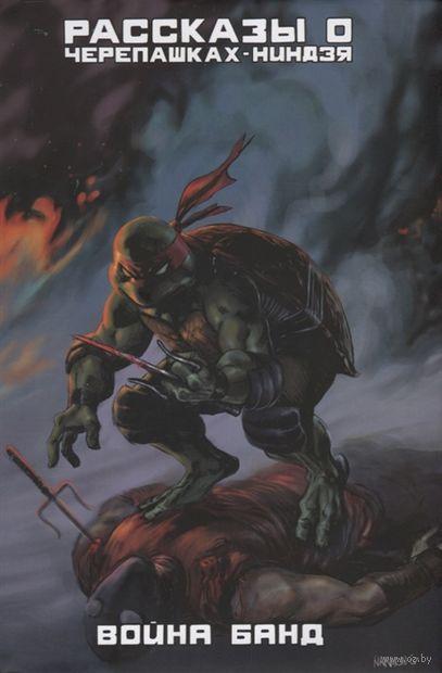 Рассказы о Черепашках-Ниндзя. Книга 4. Война Банд — фото, картинка