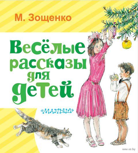 Весёлые рассказы для детей — фото, картинка