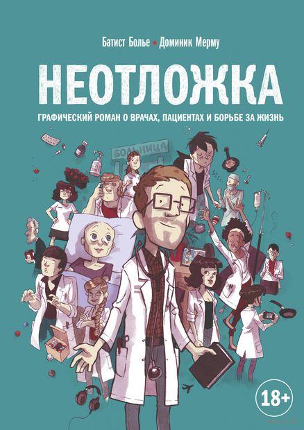 Неотложка. Графический роман о врачах, пациентах и борьбе за жизнь — фото, картинка