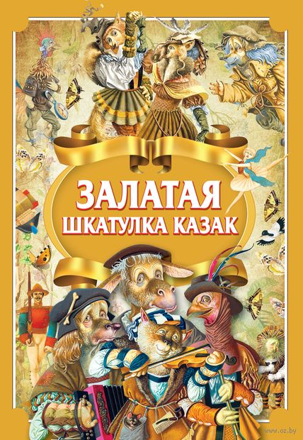 Залатая шкатулка казак — фото, картинка