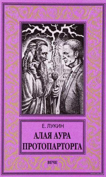 Алая аура протопарторга — фото, картинка