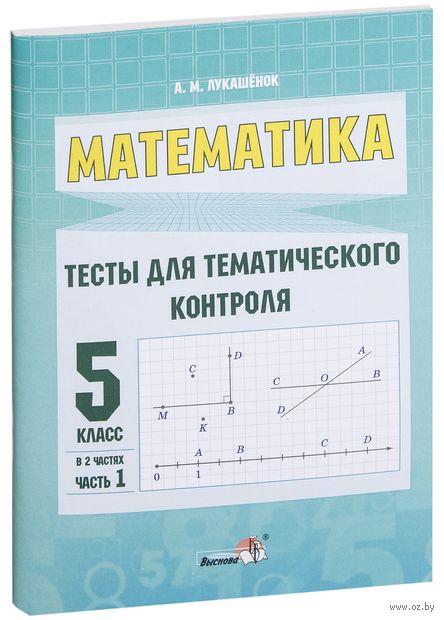 Математика. Тесты для тематического контроля. 5 класс. В 2-х частях. Часть 1 — фото, картинка