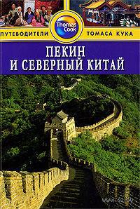 Пекин и Северный Китай. Путеводитель. Джордж Макдоналд