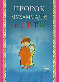 Пророк Мухаммад и дети