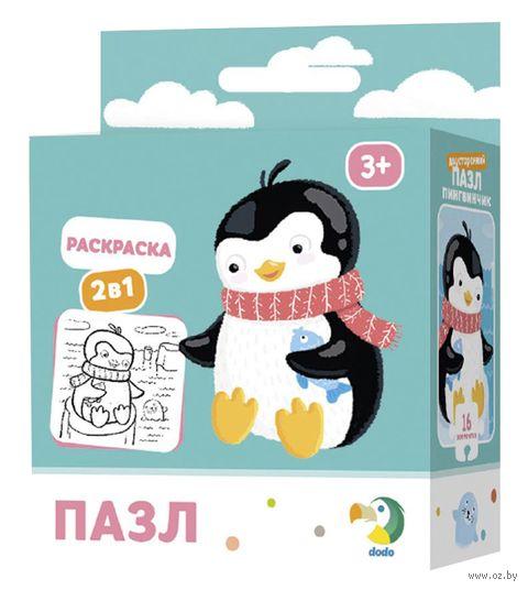 """Пазл-раскраска """"Пингвинчик"""" (16 элементов) — фото, картинка"""