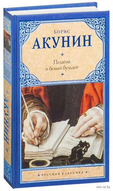Пелагия и белый бульдог. Борис Акунин