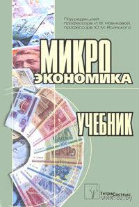 Микроэкономика — фото, картинка