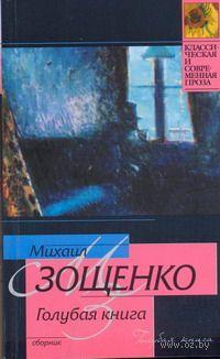 Голубая книга (м). Михаил Зощенко