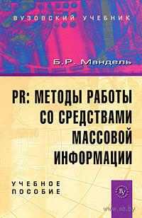 PR: методы работы со средствами массовой информации. Борис Мандель