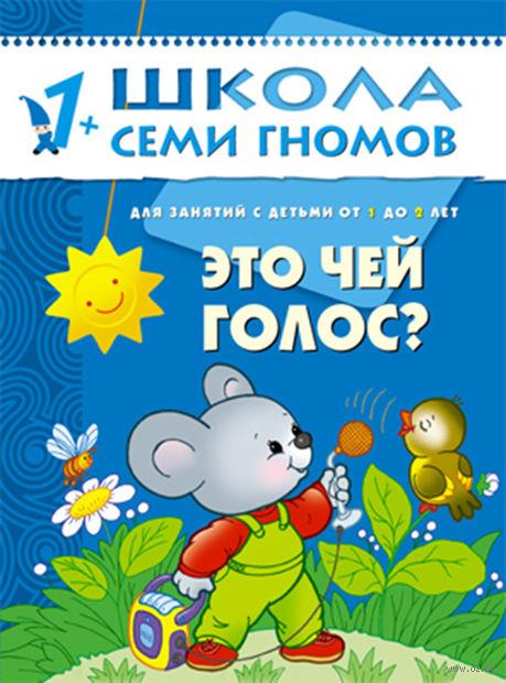 Это чей голос? Для занятий с детьми от 1 до 2 лет. Дарья Денисова