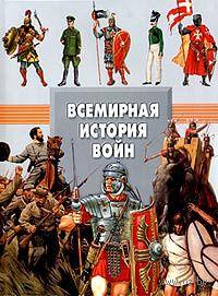Всемирная история войн. Андрей Мерников