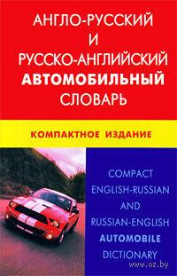 Англо-русский и русско-английский автомобильный словарь. Компактное издание. Андрей Горячкин