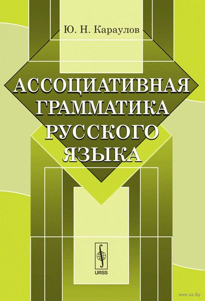 Ассоциативная грамматика русского языка. Юрий Караулов