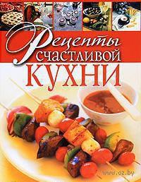Рецепты счастливой кухни. Елена Старчаенко
