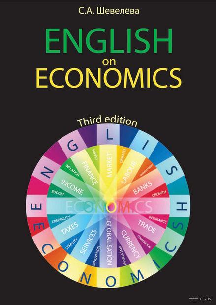 English on Economics. Светлана Шевелева