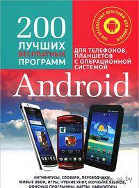 200 лучших бесплатных программ для телефонов, планшетов с операционной системой Android (+ CD). В. Комягин, Антон Анохин