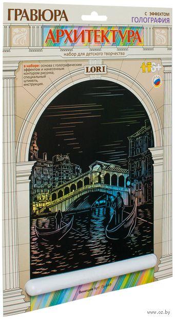 """Гравюра """"Венеция"""" (голографическая) — фото, картинка"""