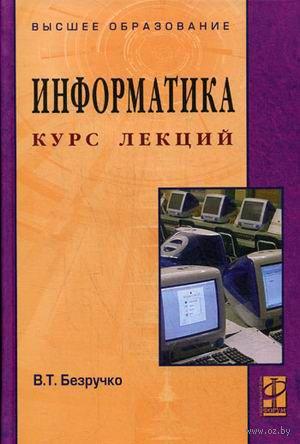 Информатика. Курс лекций. Валерия Безручко