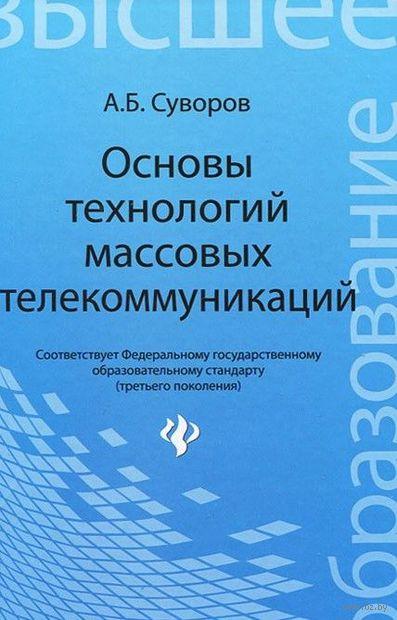 Основы технологий массовых телекоммуникаций. Александр Суворов