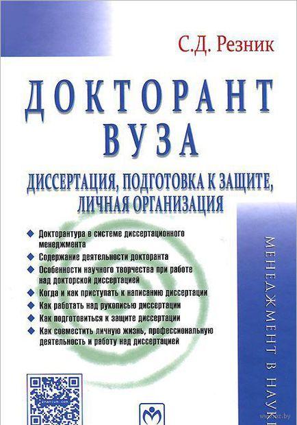Докторант вуза. Диссертация, подготовка к защите, личная организация. Практическое пособие. Семен Резник