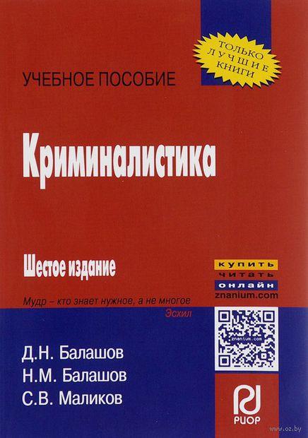 Криминалистика. Дмитрий Балашов, Николай Балашов, Сергей Маликов
