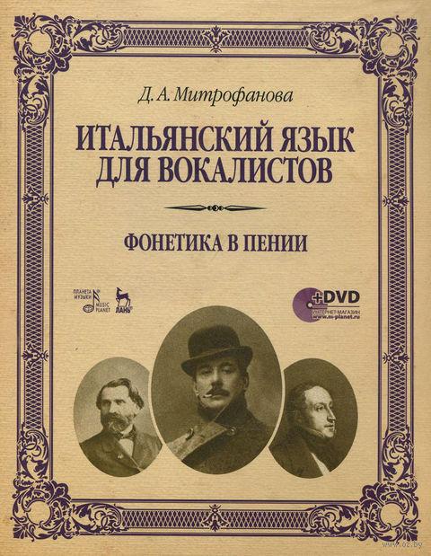 Итальянский язык для вокалистов. Фонетика в пении (+ DVD). Дарья Митрофанова