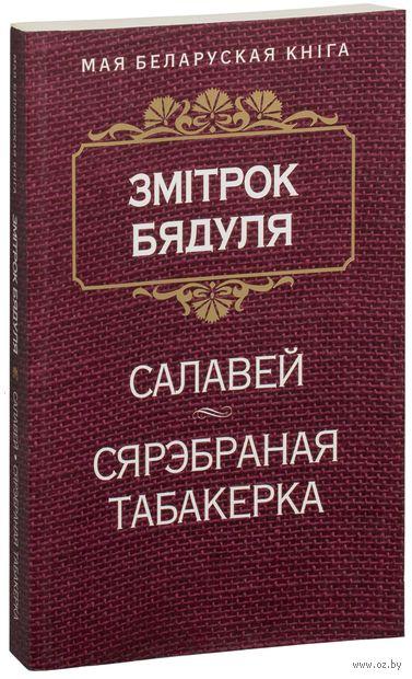Салавей. Сярэбраная табакерка — фото, картинка
