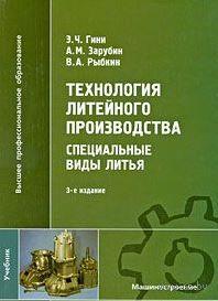 Технология литейного производства. Специальные виды литья. Э. Гини, А. Зарубин, Валерий Рыбкин