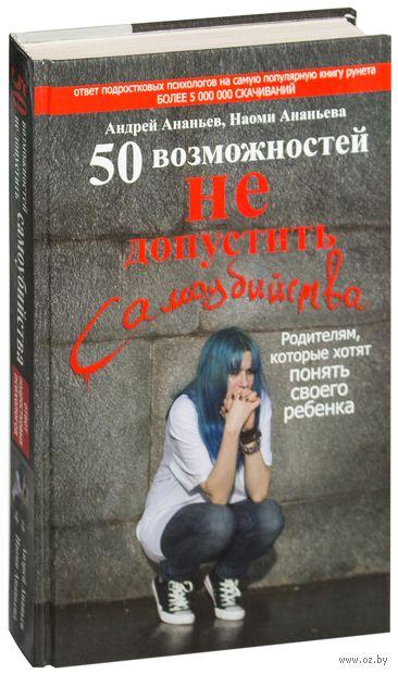 50 возможностей не допустить самоубийства. Родителям, которые хотят понять своего ребенка. Андрей Ананьев, Наоми Ананьева