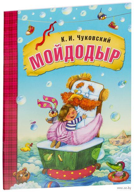 Мойдодыр (м). Корней Чуковский