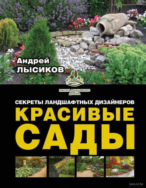 Красивые сады. Секреты ландшафтных дизайнеров — фото, картинка