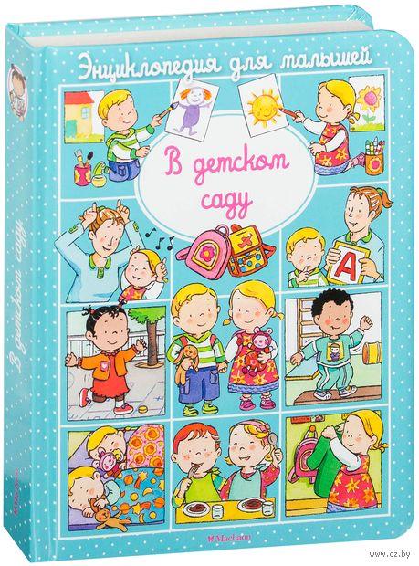 В детском саду — фото, картинка