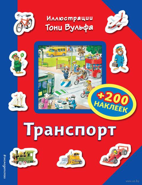 Транспорт (+ 200 наклеек) — фото, картинка