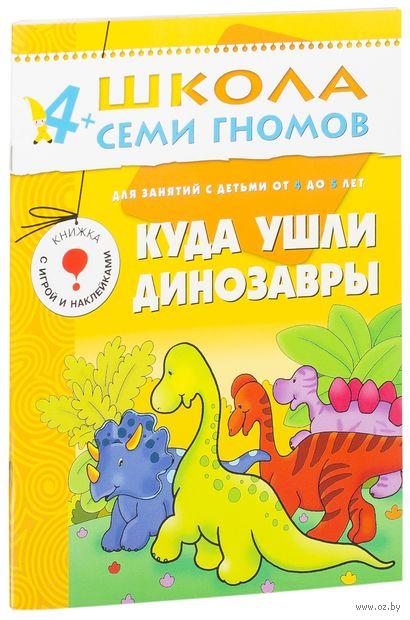 Куда ушли динозавры. Для занятий с детьми 4-5 лет. Дарья Гончарова