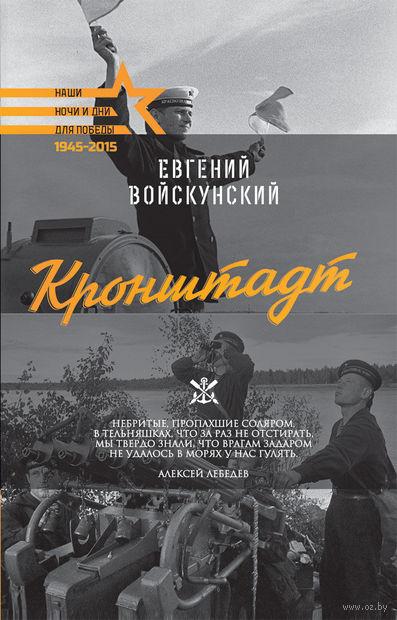 Кронштадт. Евгений Войскунский