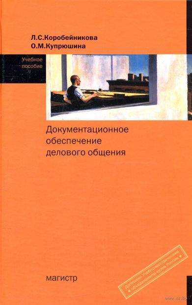 Документационное обеспечение делового общения. Лариса Коробейникова, Ольга Купрюшина