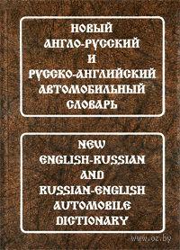 Новый англо-русский и русско-английский автомобильный словарь. Андрей Горячкин